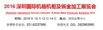 2016深圳国际机箱机柜及钣金加工展览会