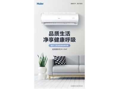 Haier/海尔1.5匹一级能效节能变频空调挂机家用