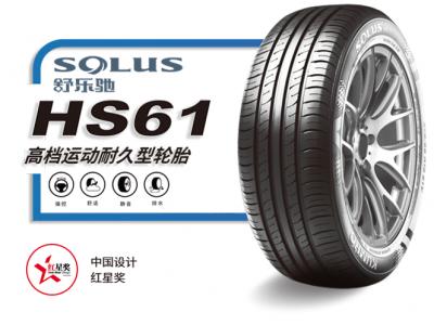 多轮多汽配中心锦湖轮胎205/60R16 92V