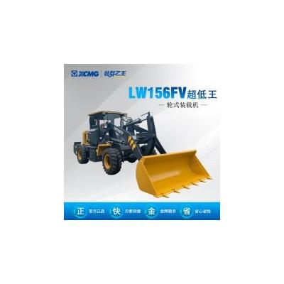 徐工小型装载机LW156FV超低王