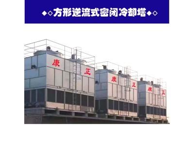 供应方形逆流式密闭康正冷却塔CNF-100