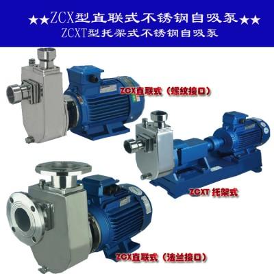 ZC型直联式不锈钢离心泵 ZCT型托架式不锈钢离心泵