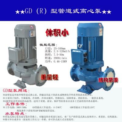GDD GD管道式离心水泵